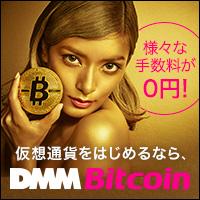 DMM Bitcoinで新規口座開設するともれなく1000円が貰える。総悲観は買い。