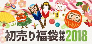 ヤフオクで初売り福袋でiMacやロレックス、オメガなどが1円オークションスタート。~1/14 22時。