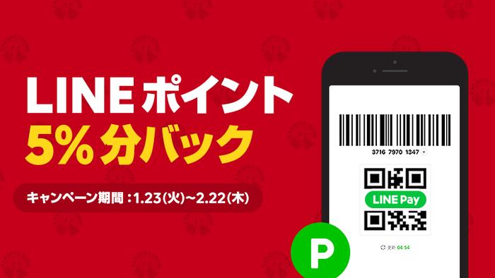 LINE Payでジャンカラを支払うと5%ポイントバック。~2/22。