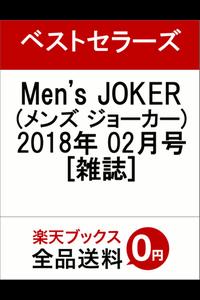 楽天で雑誌のMen's JOKER (メンズ ジョーカー) 2018年 02月号を買うと、付録でSTUDIOUS・FACTOTUMのネックウォーマーが付いてくる。1/10~。