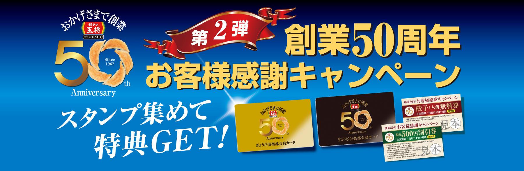 餃子の王将で食べた餃子に応じて餃子1人前無料券や税込250円割引券、5%-7%oFFぎょうざ倶楽部会員カードが貰える。1/18~6/13。