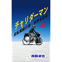 アマゾンでギガジンの「チャリダーマン 自転車旅行男・世界を走る」上下巻、「未来への暴言」が1250円⇒無料配信中。~1/10。