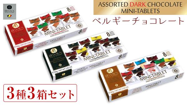 Eクーポンでベルギーのチョコレートブランド「BELVAUX(ベルボー)」3箱が送料込1,290円。