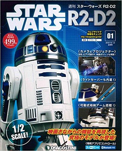 アマゾンでディアゴスティーニの週刊スターウォーズ R2-D2が販売開始。創刊号は499円。総額201,283円。1/4~。