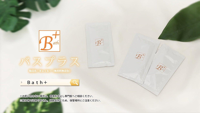 アマゾンでBath+(バスプラス)お試しパックが1円関東送料無料。