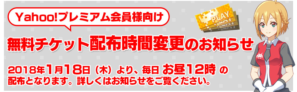 Yahoo!プレミアム会員限定、タイトーオンラインクレーンゲームを1日1回無料でプレイできる権利を配布中。