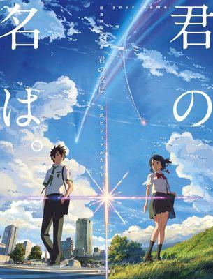 映画『君の名は。』が2018年1月3日(水)夜9時より地上波初登場。新海誠監督の特別編集のエンドロール付き。