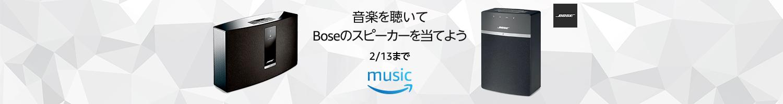 アマゾンPrime Musicで音楽を聞くと、抽選で100名にBOSEのスピーカーが当たる。~2/13。