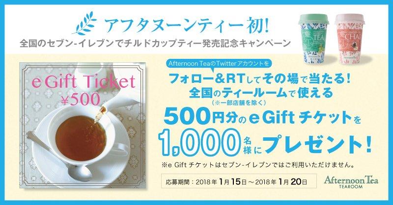 アフタヌーンティーで使える500円分eGiftチケットが抽選で100名にその場で当たる。