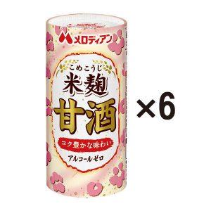 LOHACOで米麹甘酒195g 6本セットが無料、あわせ買いにどうぞ。