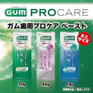 プレモノでG・U・M歯周プロケアペーストが抽選で1万名に当たる。~1/30 12時。