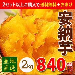 楽天で「安納芋」が1.2kg790、2セットで送料無料。