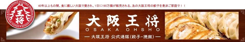 Yahoo!大阪王将店で新春半額セールでチャーハン8種類、餃子4種類、豚まんが半額セール中。~1/16。