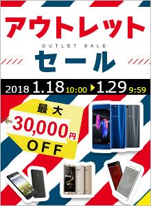 gooSimsellerでSIMフリースマホの格安スマホお年玉セール。Huawei p10 lite、honor9、ZenFone4、arrows M04が最大12700円オフ。1/18 10時~1/29 10時。