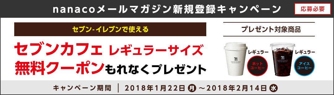 nanacoメールマガジンに新規登録すると、セブンカフェレギュラーサイズがもれなく貰える。~2/14。