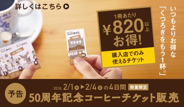コメダ珈琲店でコーヒー10杯分回数券が3200円にて販売予定。1冊820円お得。2/1~2/4。