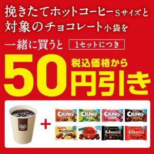 ミニストップでロッテのチョコとコーヒーSを買うと50円引き。~2/4。