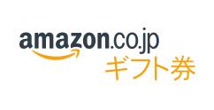 UQ-mobileで三姉妹ゴージャスキャンペーンで抽選で910名にアマゾンギフト券1000円分が当たる。~5/31。
