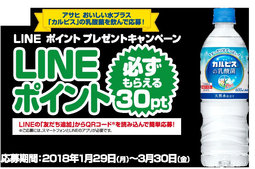 アサヒのカルピス乳酸菌を飲むと、LINE30ポイントがもれなく貰える。~3/30。
