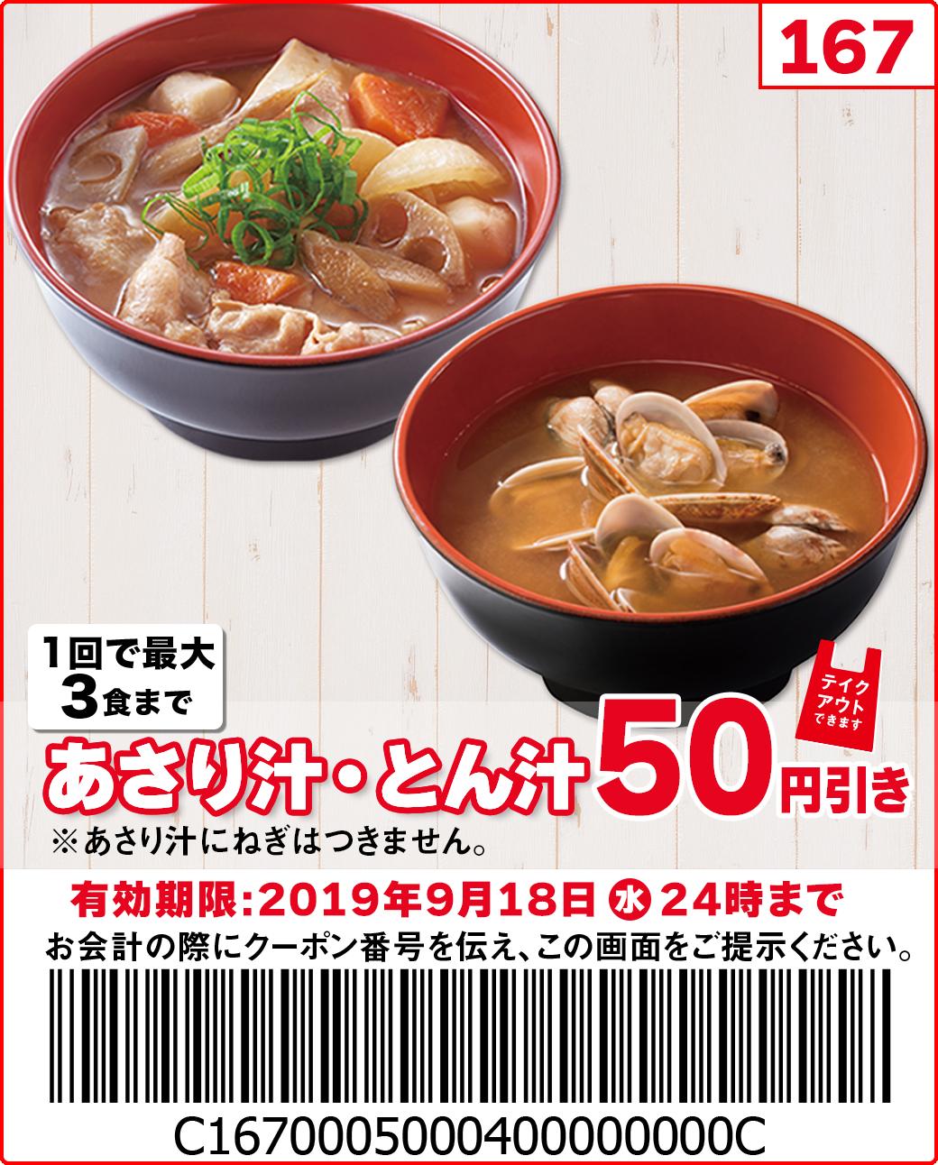 吉野家のLINEクーポンであさり汁・しじみ汁・豚汁が50円引きとなるクーポンを配信中。