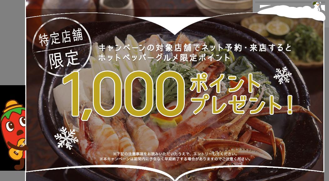 ホットペッパーグルメで対象店舗限定で予約すると1000ポイントがもれなく貰える。~2/14。