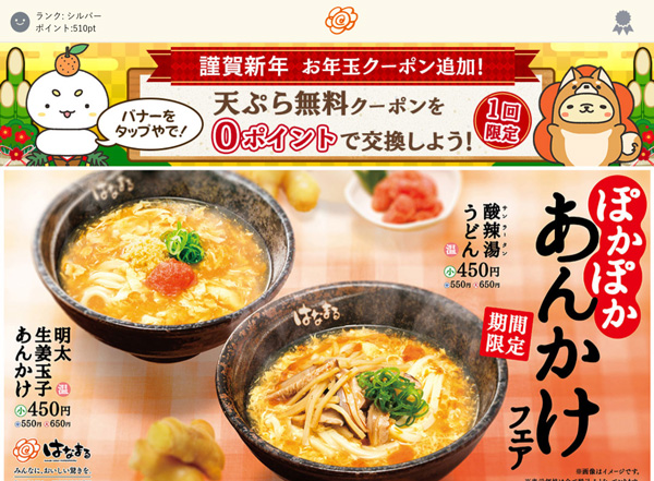 はなまるうどんアプリで正月限定天ぷら無料と50円分クーポン配布中。