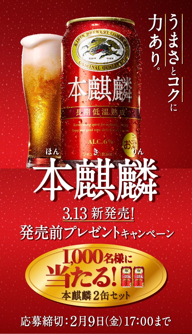 本キリンの麒麟 350ml 2缶セットが抽選で1000名に当たる。~2/9 17時。