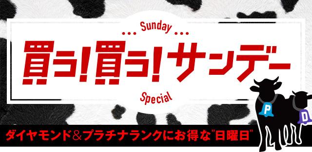 Yahoo!ショッピングで買う!買う!サンデーキャンペーンで会員ランク限定、一万円以上で最大7倍。