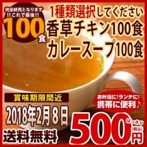 楽天で香草チキンスープ100食・カレースープ100食どちらか1種類500円送料無料。