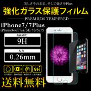楽天でiPhone各種の強化ガラスフィルムが198円、ポイント大量バック、送料無料。