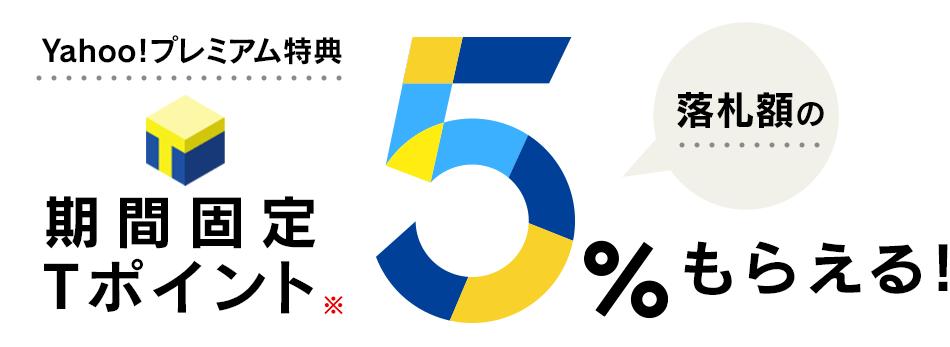 【悲報】Yahoo!プレミアム会員のヤフオク落札でのポイント5%付与が終了へ。1/15~。