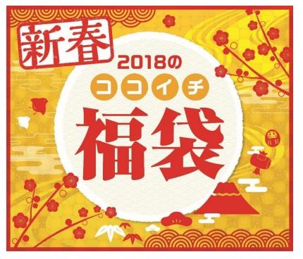 CoCo壱番屋でココイチ福袋を販売中。2000円で食事券2000円分、レトルトカレー3個、カレーうどん、保冷バッグ付きでかなりお得。見かけたら迷わず買え。1/1~。