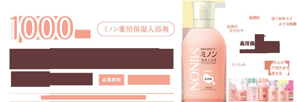 ミノンの薬用保湿入浴剤が抽選で1000名に当たる。~2/13。