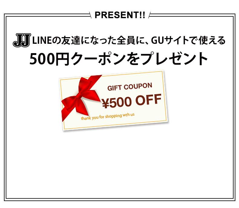ファッション雑誌JJとLINE友だちになると、GUオンラインストアで使える500円クーポンがもれなく貰える。~2/22。
