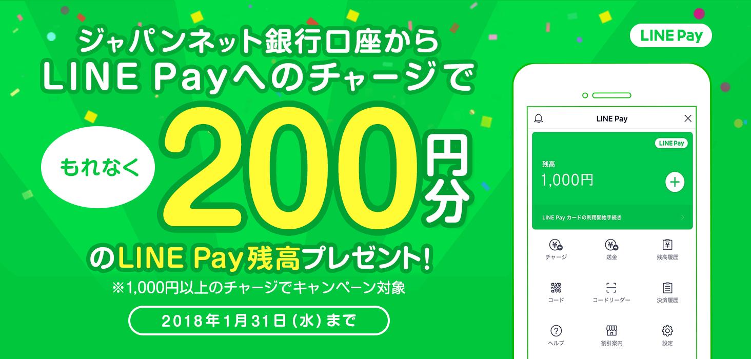 ジャパンネット銀行でLINE Payを1000円以上チャージするともれなく200円分が貰える。~1/31。