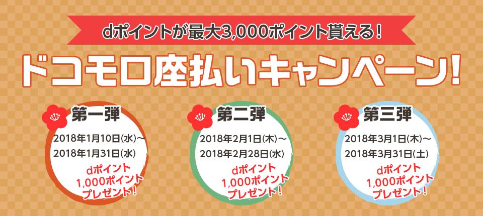 ドコモ口座で3000円以上払うと1000dポイントバック。合計3000ポイントバック。ひかりTVショッピングやノジマオンラインが対象。~3/31。