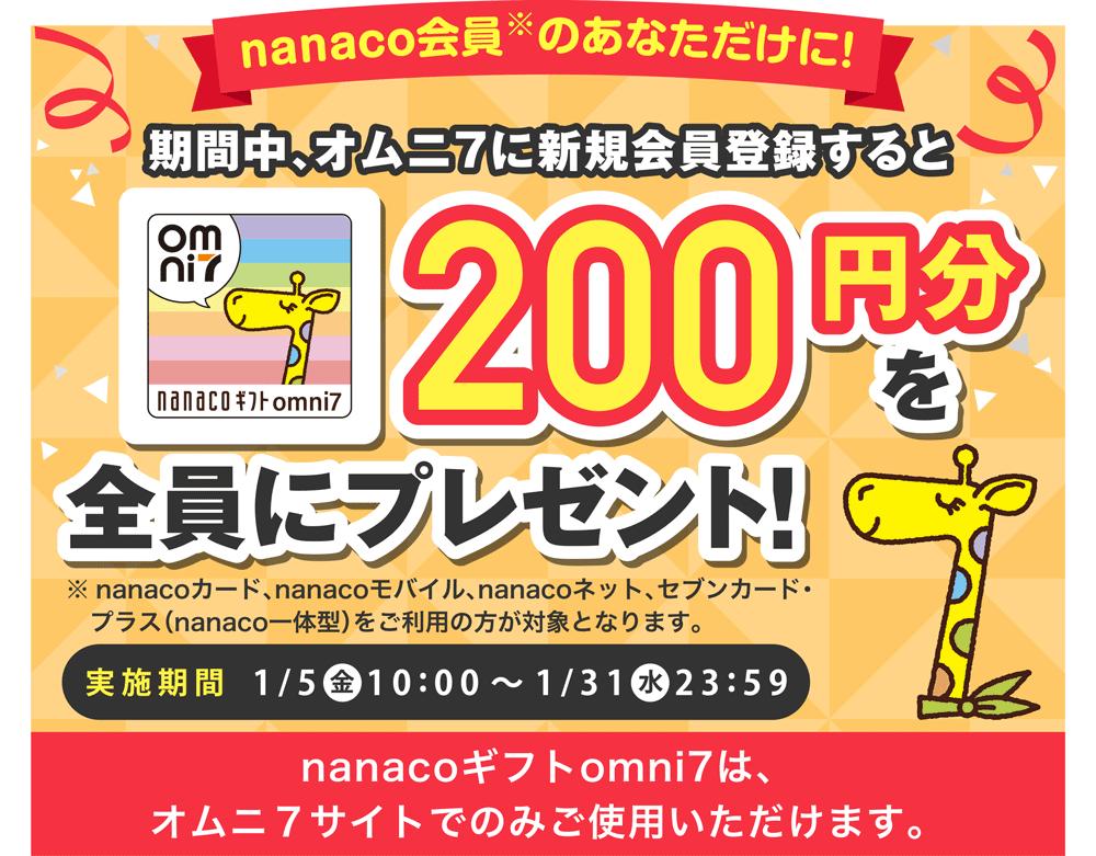 オムニ7に新規会員登録すると、200円分のnanacoギフトがもれなく貰える。~1/31。