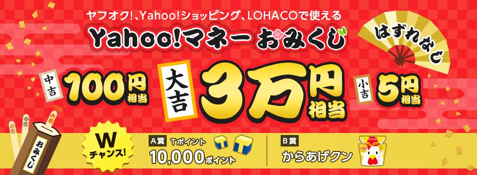 Yahoo!ズバトクでYahoo!マネー5円分、100円分、3万円分が当たる。5円は全員貰える。~1/30。