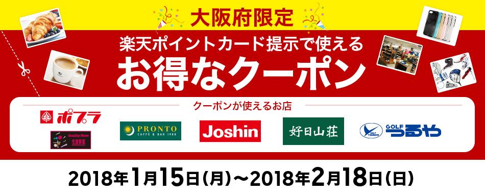 楽天ポイントカードを提示すると大阪府限定、ポプラでパンが30%OFF、プロントでコーヒー100円、ジョーシンでスマホケース・フィルムが20%OFF、好日山荘で500円OFF。~2/18。