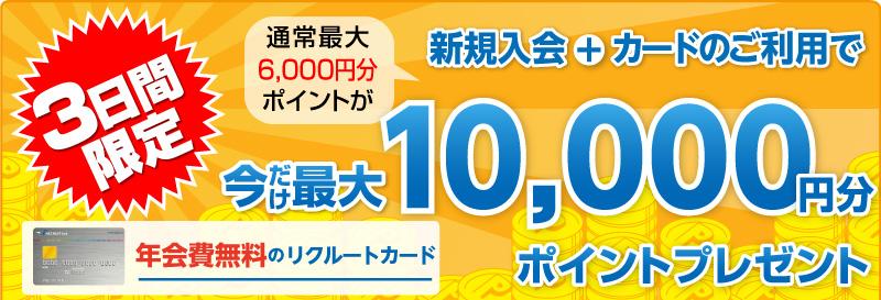 【増額】リクルートカードを申し込むみでリクルートポイント10000円分が貰える。年会費無料、nanacoチャージ可能で1.2%還元。リクルートポイントは現金化可能。