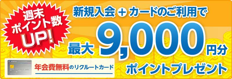 【増額】リクルートカードを申し込むみでリクルートポイント9000円分が貰える。年会費無料、nanacoチャージ可能で1.2%還元。リクルートポイントは現金化可能。