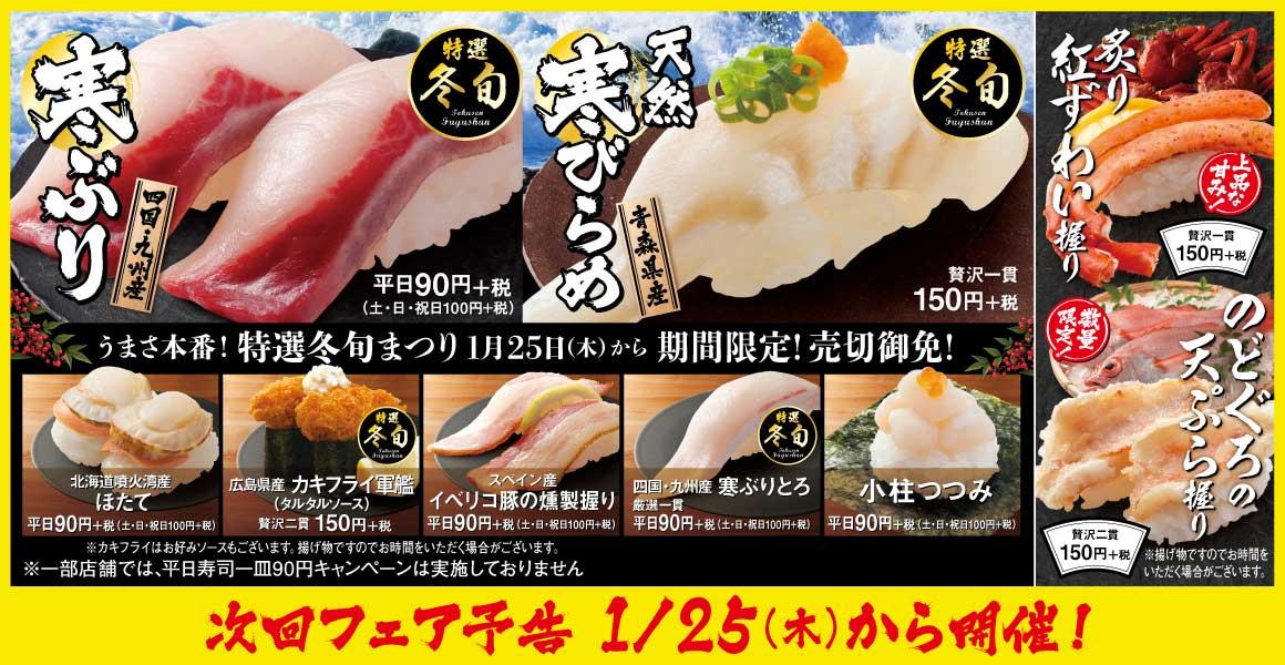 はま寿司でうまさ本番!特選冬旬まつりクーポンを公開中。
