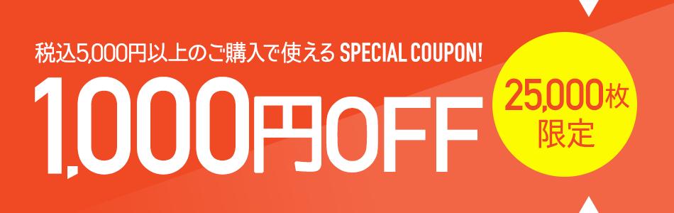 楽天のほぼ全ショップで使える5000円以上1000円OFFクーポンを配信中。ただし特定条件限定。~1/29 10時。