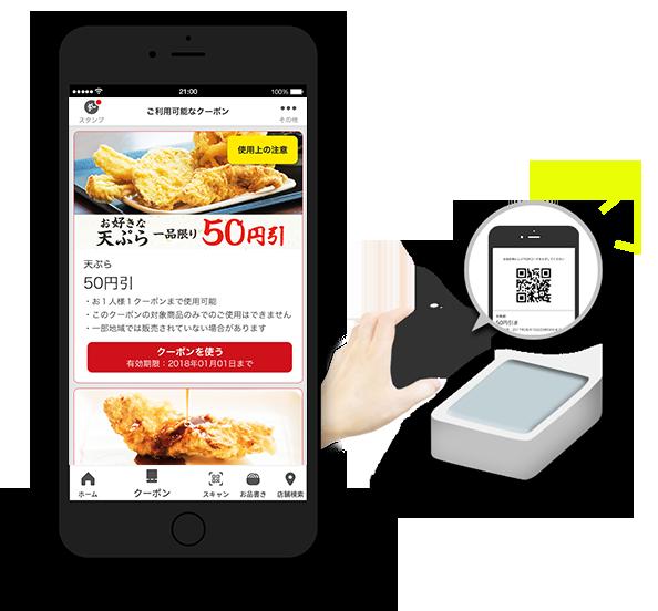 丸亀製麺アプリでいなり無料、釜揚げうどん半額、かしわ天無料クーポン配布中。~2/6。