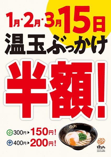 はなまるうどんで温玉ぶっかけ半額。小300円⇒150円、中も対象。1月~3月の15日。