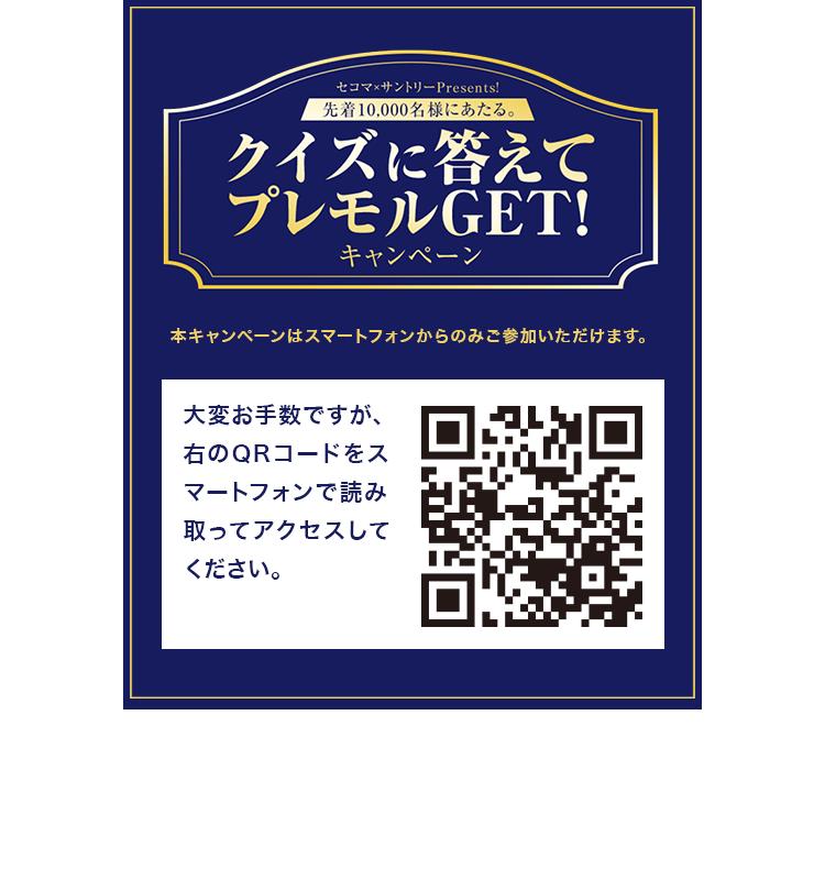 セイコーマートで北海道・埼玉県・茨城県限定、プレミアム・モルツが先着1万名に貰える。1/15~。