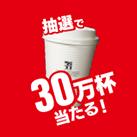セブンコーヒーが抽選で30万名に当たる。テレビ朝日系列で放送予定の高田純次とでんぱ組.incの「ChuChuコーヒーバトル」で。1/17 19時~20時。