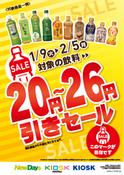 ニューデイズで綾鷹、おーいお茶、伊右衛門、午後の紅茶などソフトドリンクが20円引き。~2/5。