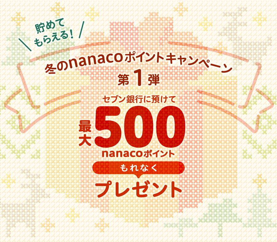 セブン銀行で冬のnanacoポイントキャンペーンで最大500ポイントが貰える。缶コーヒーぐらいなら飲めるかと。~1/31。