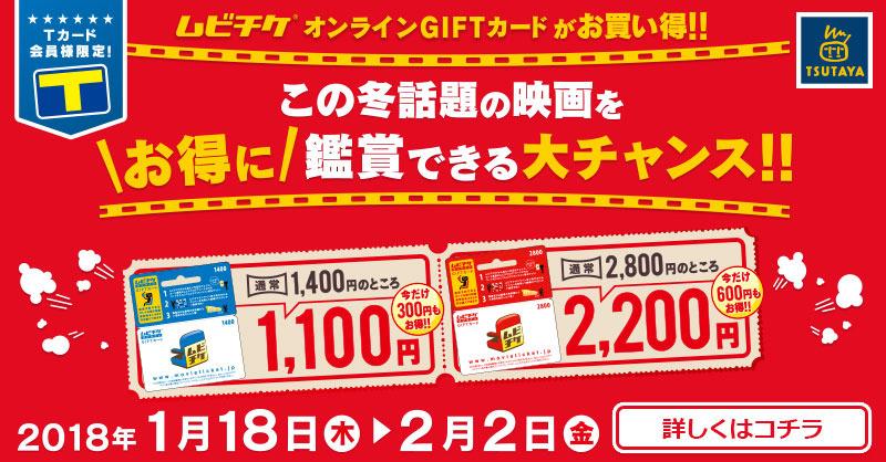 TSUTAYAでムビチケオンラインGIFTカードが1400円⇒1100円で販売中。1100円で映画が見れるぞ。~2/2。